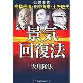 景気回復法 (OR books)