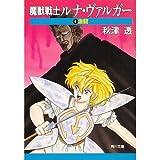 魔獣戦士ルナ・ヴァルガー〈4〉激闘 (角川文庫―スニーカー文庫)