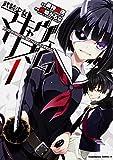 武装少女マキャヴェリズム (1) (カドカワコミックス・エース)