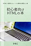サンプルコードと実際のホームページの表示を比較して、初心者でもHTMLのコードが読めるように書かれた本です。HTMLというものに触れた事が無い方に向けて書きました。ドメインやレンタルサーバーは必要無く、パソコンのローカルで練習がてら作成出来ます。ソースコードを理解出来るように解説した本です。