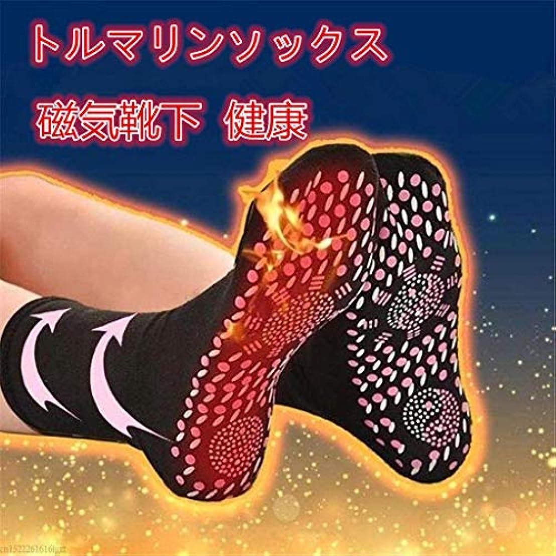 珍しい人事静める健康靴下痛み止め 自己発熱ソックス 磁気治療靴下 マッサージ ソックス トルマリン磁気靴下 滑り止め付 血液循環促進 湿気取り除き 冷たさ払拭 痛み和らげ 磁気療法ソックス 通気性
