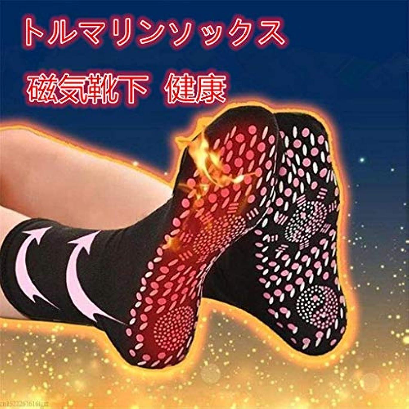 ツーリスト結核共感する健康靴下痛み止め 自己発熱ソックス 磁気治療靴下 マッサージ ソックス トルマリン磁気靴下 滑り止め付 血液循環促進 湿気取り除き 冷たさ払拭 痛み和らげ 磁気療法ソックス 通気性