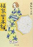 福家堂本舗 5 (集英社文庫―コミック版) (集英社文庫 ゆ 9-5)