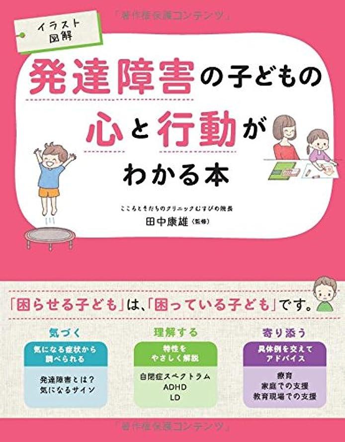 振り向く後継鬼ごっこイラスト図解 発達障害の子どもの心と行動がわかる本