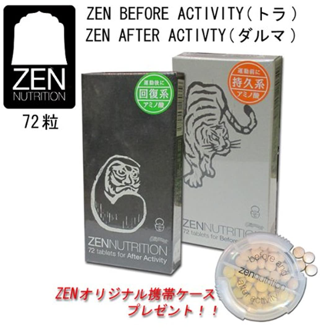 航空苦しみ高速道路ZEN ACTIVITY(トラ&ダルマ) ゼンサプリメントセット(72粒) アミノ酸/セットが 携帯ケースプレゼント!