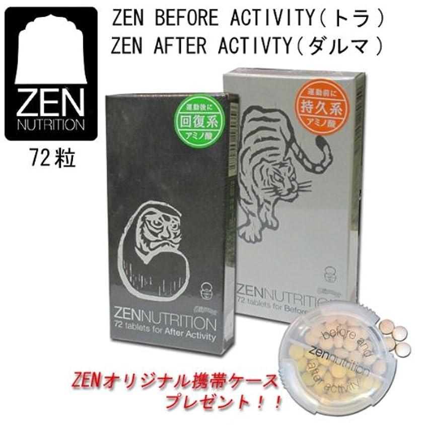 文庫本気づく参照するZEN ACTIVITY(トラ&ダルマ) ゼンサプリメントセット(72粒) アミノ酸/セットが 携帯ケースプレゼント!