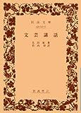 文芸講話 (岩波文庫 青 231-2)