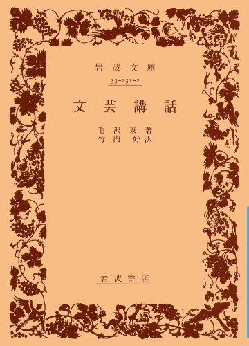 文芸講話 (岩波文庫 青 231-2)の詳細を見る