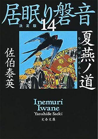 夏燕ノ道 居眠り磐音(十四)決定版 (文春文庫)