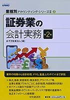2証券業の会計実務(第2版) (【業種別アカウンティング・シリーズII】)