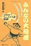 みんなの大相撲―あなたの知らない力士たちのドスコイ生活 (ベストセレクト)