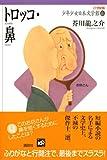 トロッコ・鼻 (21世紀版・少年少女日本文学館6) 画像