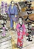 善人長屋(3) (ビッグコミックス)