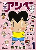 少年アシベ(1) (アクションコミックス)