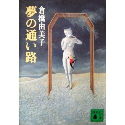 夢の通い路  / 倉橋 由美子