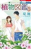 植物図鑑 3 (花とゆめCOMICS)