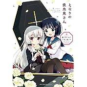 となりの吸血鬼さん 公式コミックアンソロジー (MFC キューンシリーズ)
