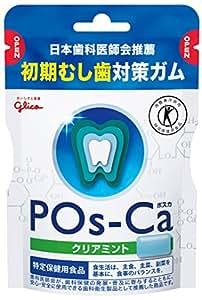 [トクホ] 江崎グリコ ポスカ<クリアミント>エコパウチ 初期虫歯対策ガム 75g×5個