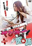 ヤンキー医者[DVD]