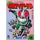 仮面ライダーSD 5 (コミックボンボンワイド)