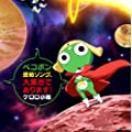 テレビ東京系アニメーション「ケロロ軍曹」presents「ペコポン侵略ソング、大集合であります!」