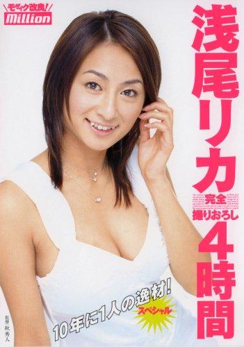 浅尾リカ 4時間 10年に1人の逸材スペシャル [DVD]