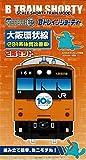 Bトレインショーティー 201系大阪環状線 体質改善車 ICOCAラッピング列車
