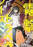 電撃トラベラーズ コミック 全3巻セット