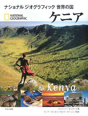 ケニア (ナショナルジオグラフィック世界の国)の詳細を見る