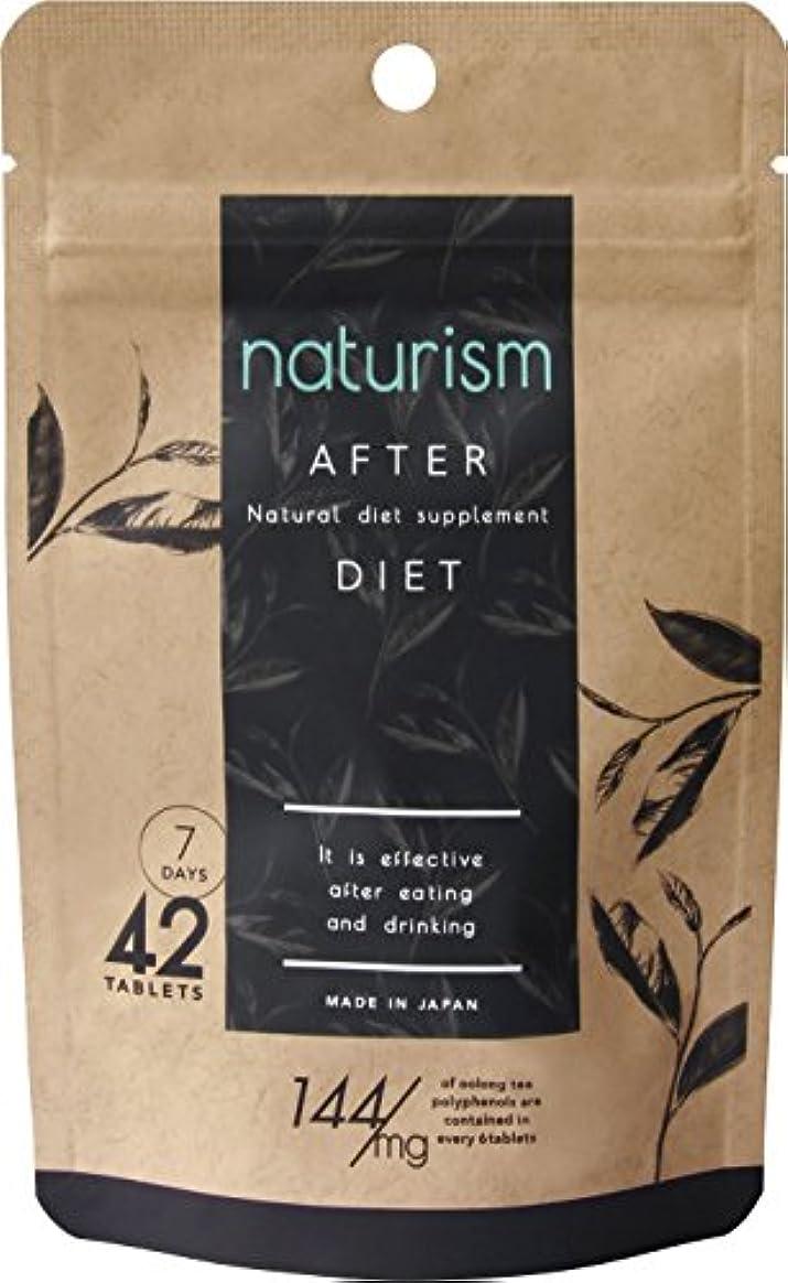 無効液化する代数的黒烏龍茶の力ナチュリズム ブルー naturism blue 42粒入(約7日分)アフターダイエット
