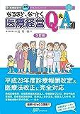 なるほど、なっとく医療経営Q&A50【3訂版】