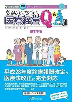 [長 英一郎]のなるほど、なっとく医療経営Q&A50【3訂版】