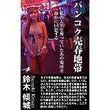 バンコク売春地帯: 私の人生を奪っていたあの場所を..
