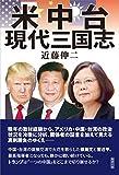 「米 中 台 現代三国志」販売ページヘ
