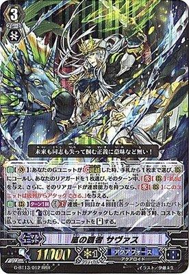 カードファイトヴァンガードG 第13弾「究極超越」/G-BT13/012 嵐の覇者 サヴァス RRR