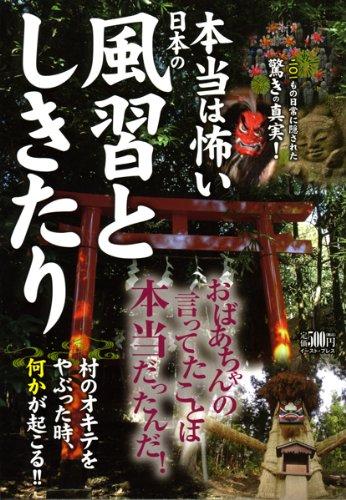 本当は怖い日本の風習としきたりの詳細を見る