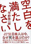 平野啓一郎『空白を満たしなさい』の表紙画像