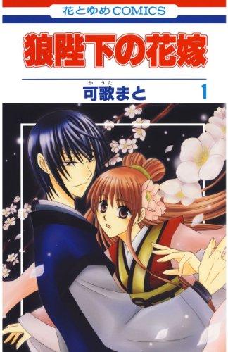 狼陛下の花嫁 1 (花とゆめコミックス)