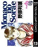 Monacoの空へ 13 (ヤングジャンプコミックスDIGITAL)