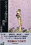 アンティーク絵はがきの誘惑 (産経新聞社の本)