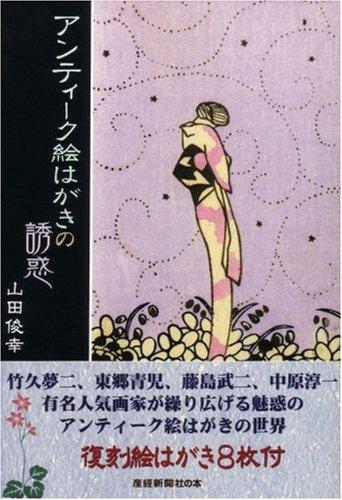 アンティーク絵はがきの誘惑 (産経新聞社の本)の詳細を見る