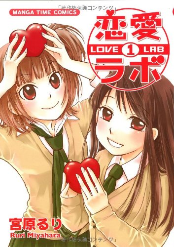 恋愛ラボ 1 (まんがタイムコミックス)の詳細を見る