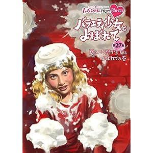 「ももクロChan」第6弾『バラエティ少女とよばれて』第27集~夏のパイ祭り少女とよばれての巻~ [Blu-ray]