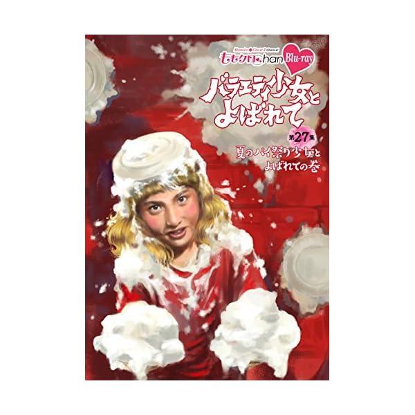 「ももクロChan」第6弾『バラエティ少女とよば...の商品画像