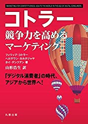 コトラー 競争力を高めるマーケティング  ――「デジタル消費者」の時代、アジアから世界へ!