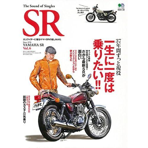 The Sound of Singles SR Vol.6 (エイムック 3028 RIDERS CLUB)