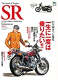The Sound of Singles SR Vol.6 (エイムック 3028 RIDERS CLUB)