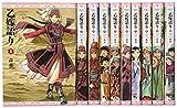 乙嫁語り コミック 1-10巻セット 画像