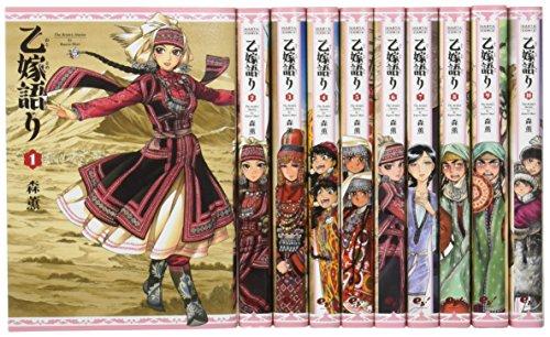 乙嫁語り コミック 1-10巻セット