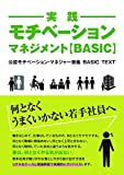 実践モチベーションマネジメント【BASIC】 (公認モチベーション・マネジャー資格BASICTEXT)